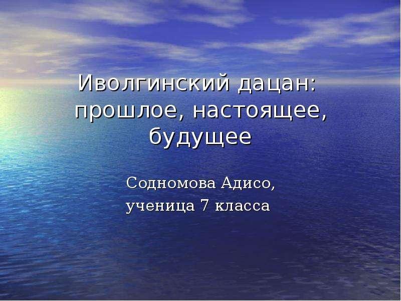 Презентация Иволгинский дацан: прошлое, настоящее, будущее