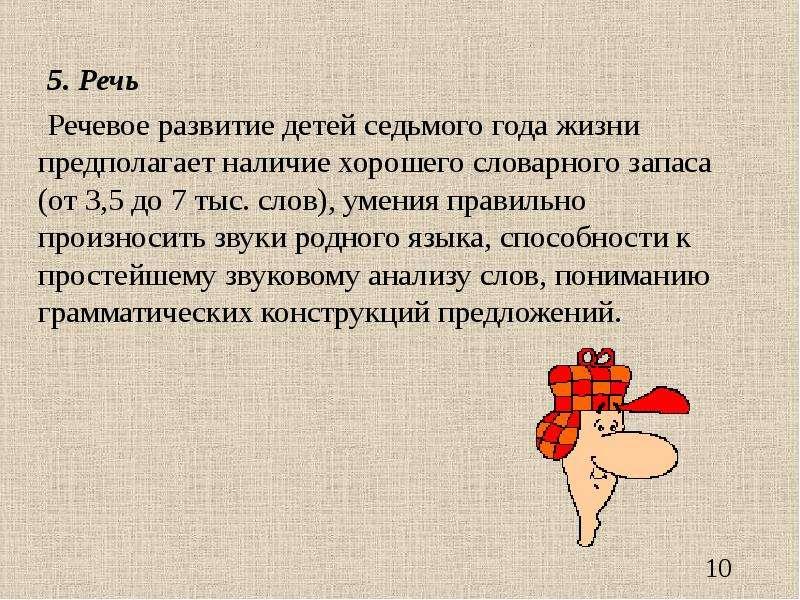 5. Речь 5. Речь Речевое развитие детей седьмого года жизни предполагает наличие хорошего словарного