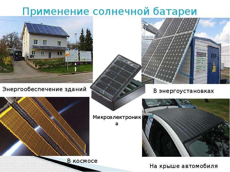 Применение фотоэффекта в солнечных батареях, рис. 8