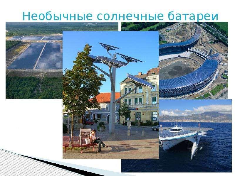 Применение фотоэффекта в солнечных батареях, рис. 9