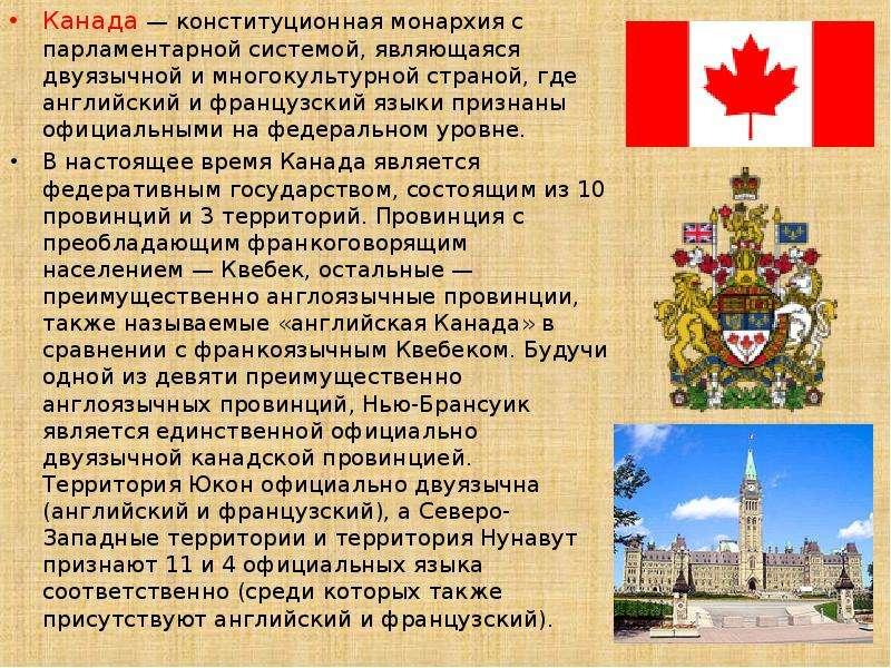 Канада — конституционная монархия с парламентарной системой, являющаяся двуязычной и многокультурной