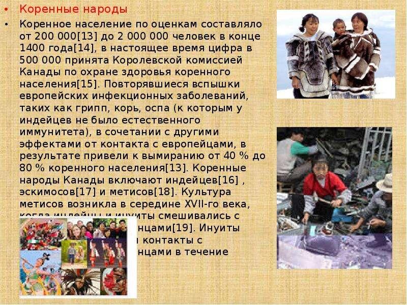 Коренные народы Коренные народы Коренное население по оценкам составляло от 200 000[13] до 2 000 000