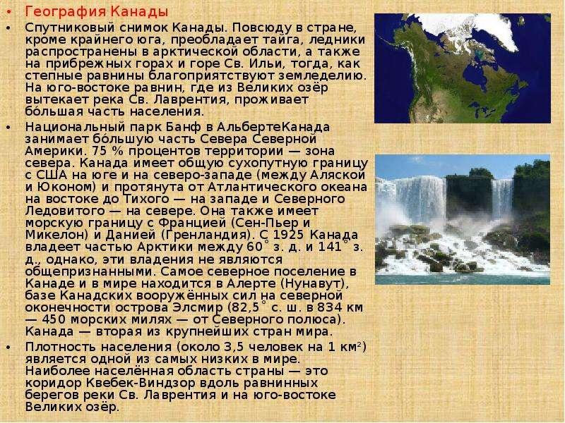 География Канады География Канады Спутниковый снимок Канады. Повсюду в стране, кроме крайнего юга, п