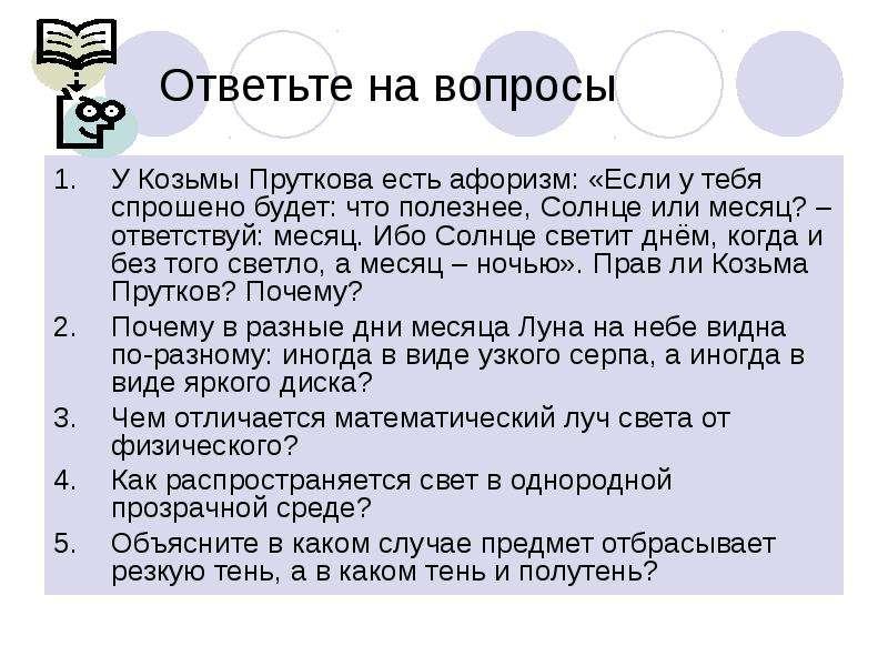 Ответьте на вопросы У Козьмы Пруткова есть афоризм: «Если у тебя спрошено будет: что полезнее, Солнц