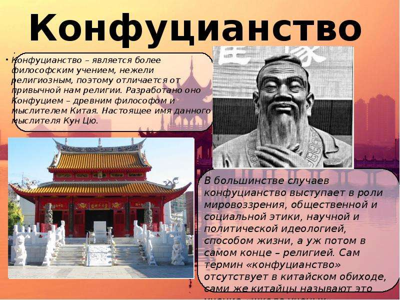 reflection on confucius philosophy Confucianism is often characterized as a system of social and ethical philosophy rather than a cultivation involved broad education and reflection on one's.