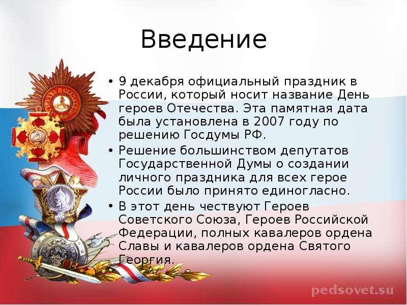 Праздник героев отечества презентация
