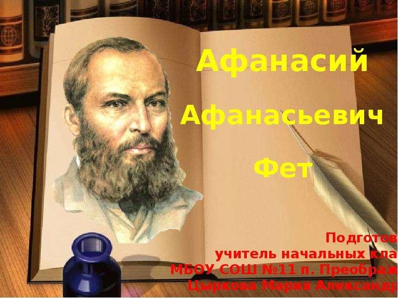 Афанасий Афанасьевич Фет (4 класс)