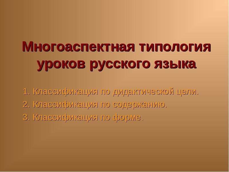 Презентация Многоаспектная типология уроков русского языка