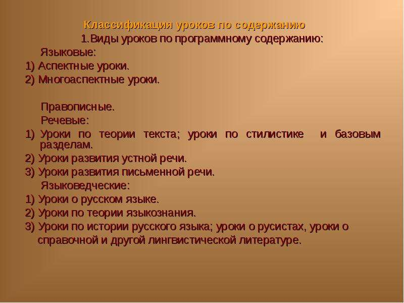 Классификация уроков по содержанию Классификация уроков по содержанию 1. Виды уроков по программному