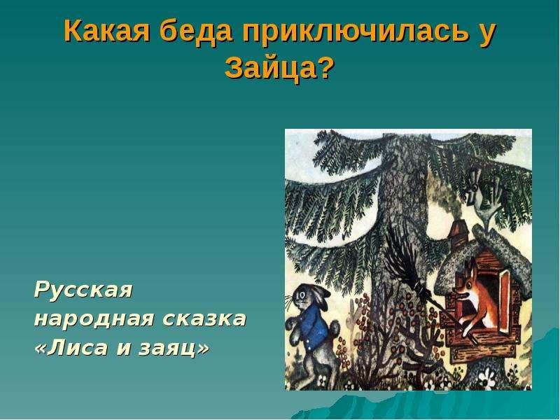 Какая беда приключилась у Зайца? Русская народная сказка «Лиса и заяц»