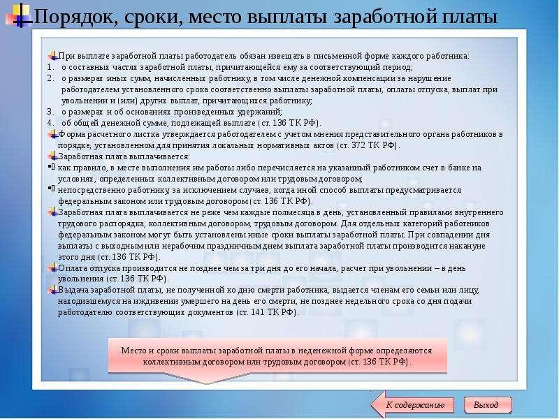 Выплатыпредусмотренные системой оплаты труда Бесплатный сайт  Курсовая работа учет оплаты труда bestreferatru