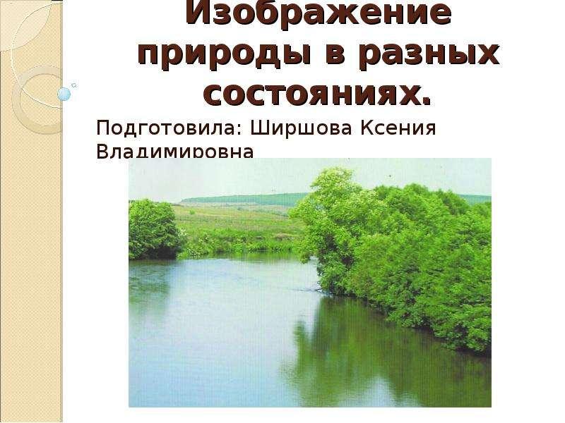 Презентация Изображение природы в разных состояниях