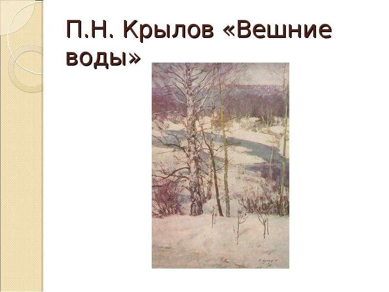 П. Н. Крылов «Вешние воды»