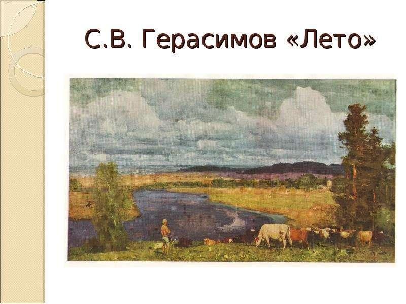 С. В. Герасимов «Лето»
