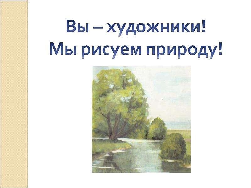 Изображение природы в разных состояниях, слайд 16