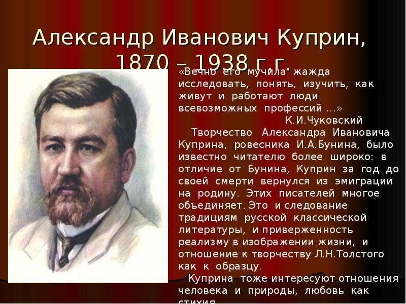 Презентация Жизненный путь А. И. Куприна