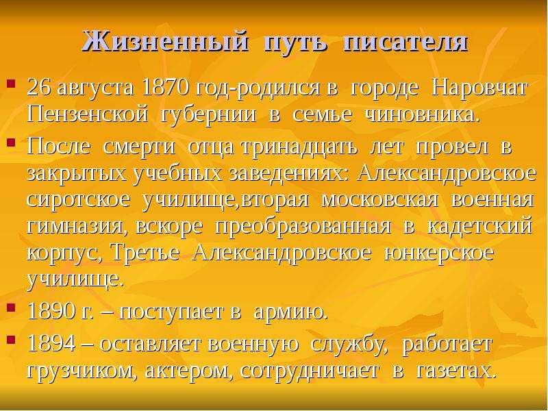 Жизненный путь писателя 26 августа 1870 год-родился в городе Наровчат Пензенской губернии в семье чи