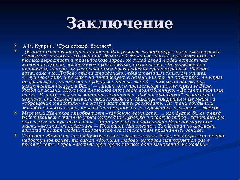 """Заключение А. И. Куприн, """"Гранатовый браслет"""". (Куприн развивает традиционную для русской"""