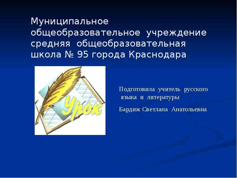 Жизненный путь А. И. Куприна, слайд 23