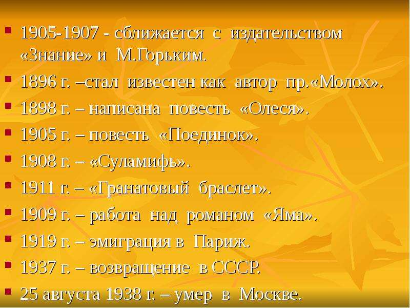 1905-1907 - сближается с издательством «Знание» и М. Горьким. 1896 г. –стал известен как автор пр. «