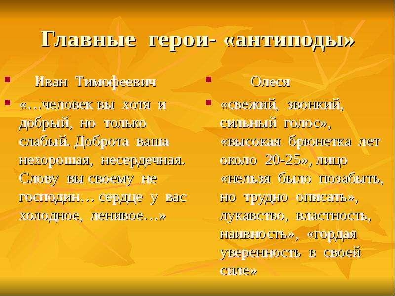 Главные герои- «антиподы» Иван Тимофеевич «…человек вы хотя и добрый, но только слабый. Доброта ваша
