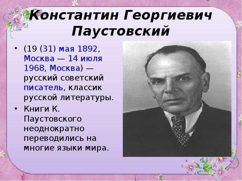 биография паустовского с картинками рецепта используем