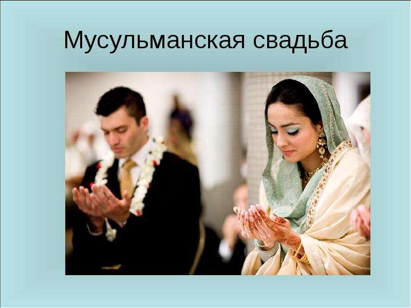 Как сделать брак счастливым ислам