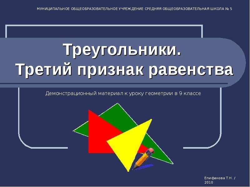 Презентация Треугольники. Третий признак равенства