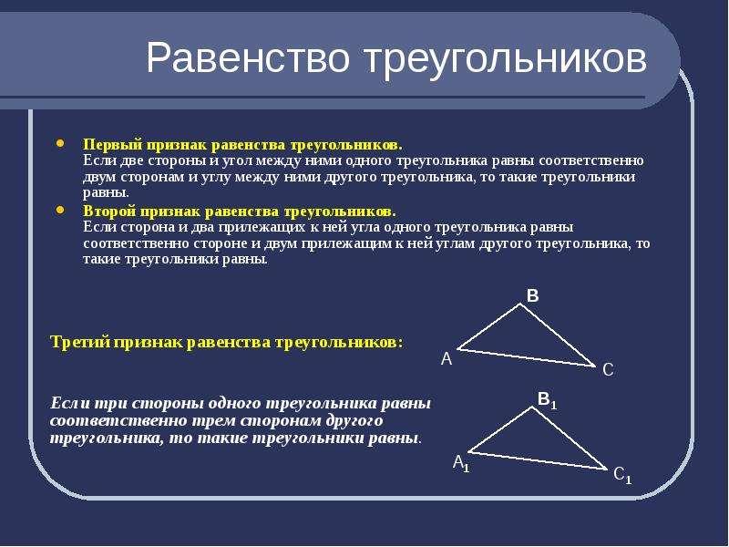Равенство треугольников Первый признак равенства треугольников. Если две стороны и угол между ними о