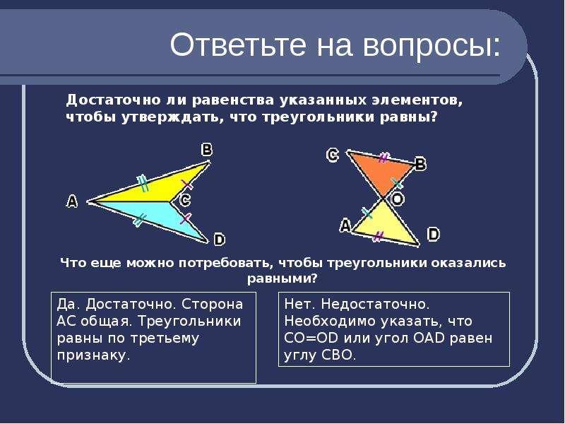 Треугольники. Третий признак равенства, слайд 4