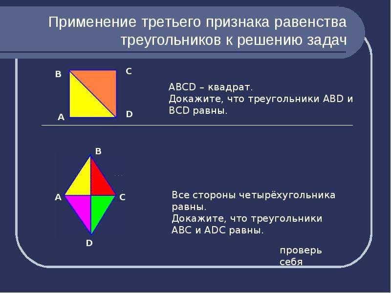 Применение третьего признака равенства треугольников к решению задач