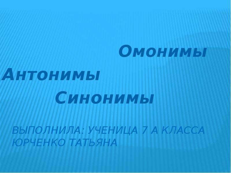 Презентация Омонимы Антонимы Синонимы