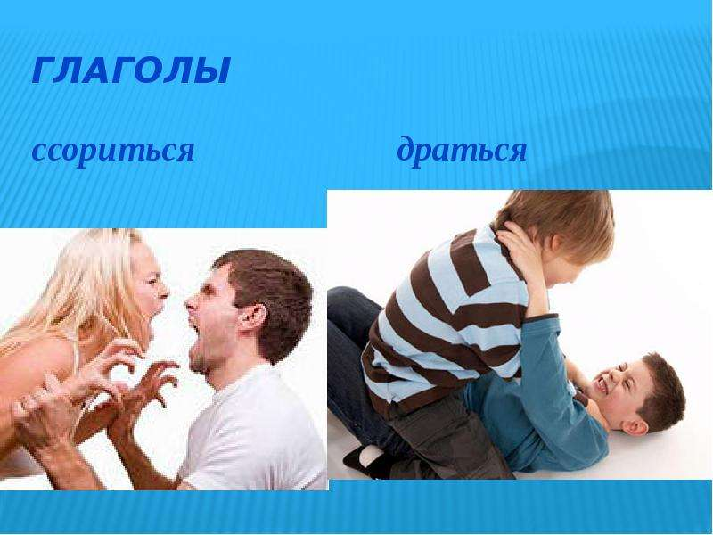 Глаголы ссориться