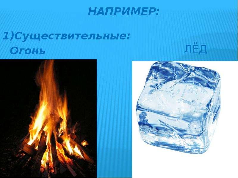 Например: Огонь
