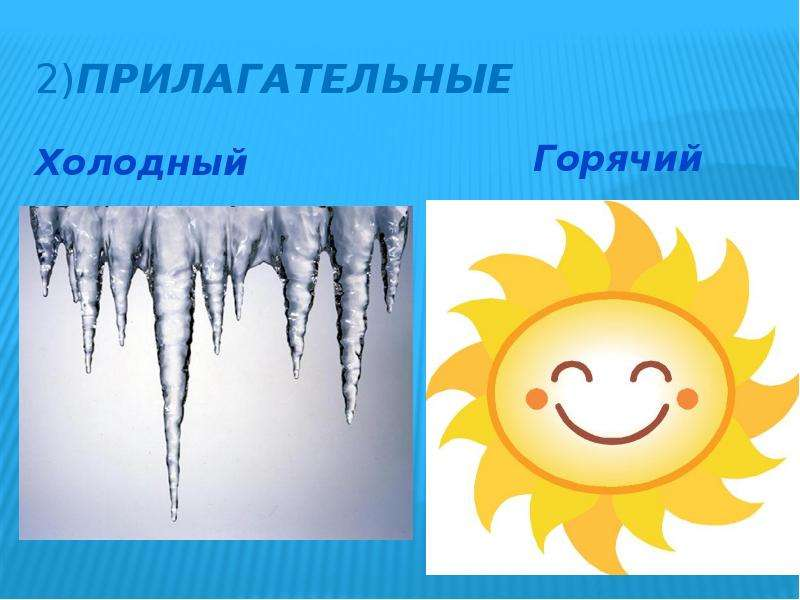 2)Прилагательные Холодный