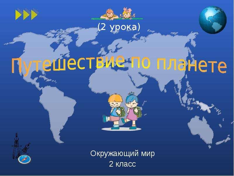 Презентация Путешествие по планете