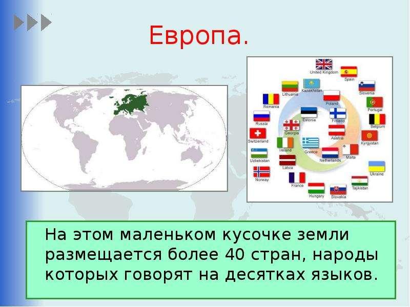 Европа. На этом маленьком кусочке земли размещается более 40 стран, народы которых говорят на десятк