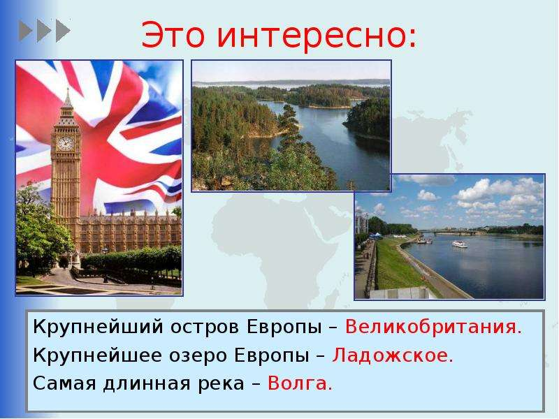 Это интересно: Крупнейший остров Европы – Великобритания. Крупнейшее озеро Европы – Ладожское. Самая