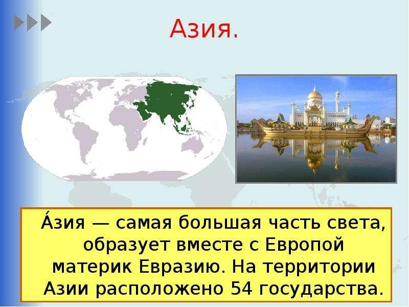 Азия. А́зия — самая большая часть света, образует вместе с Европой материк Евразию. На территории Аз