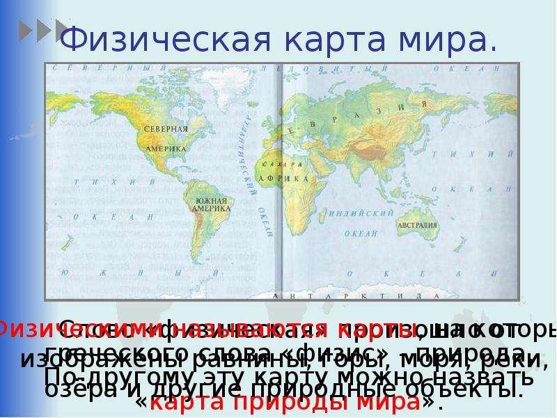 Физическая карта мира. Слово «физическая» произошло от греческого слова «физис» - природа. По-другом