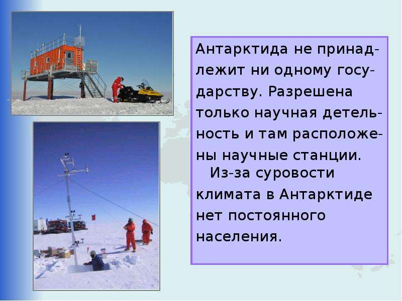 Антарктида не принад- лежит ни одному госу- дарству. Разрешена только научная детель- ность и там ра