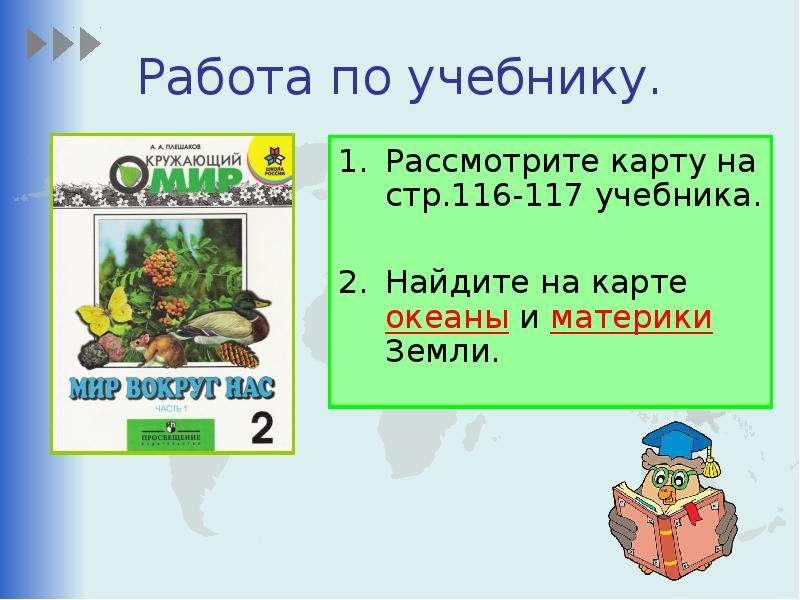 Работа по учебнику. Рассмотрите карту на стр. 116-117 учебника. Найдите на карте океаны и материки З