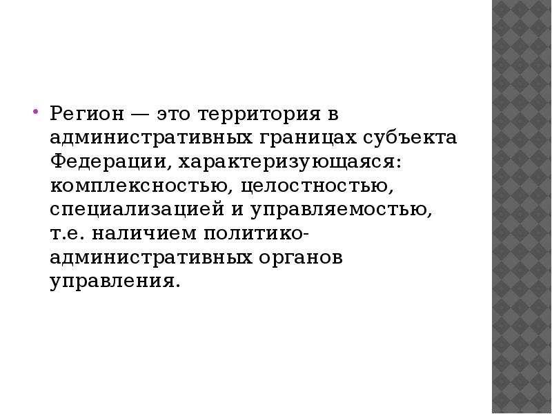 prezentatsiya-na-temu-regionalnaya-politika