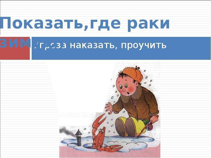 картинка к рассказу как раки зимуют фузариума