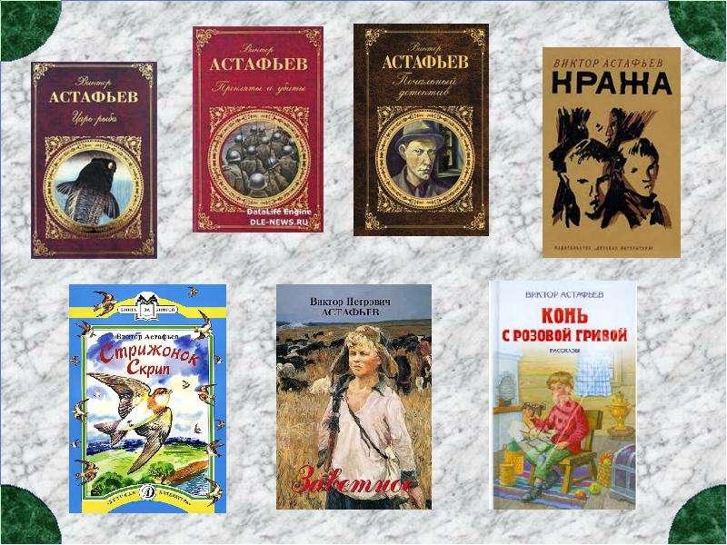 Читать произведение астафьева для детей