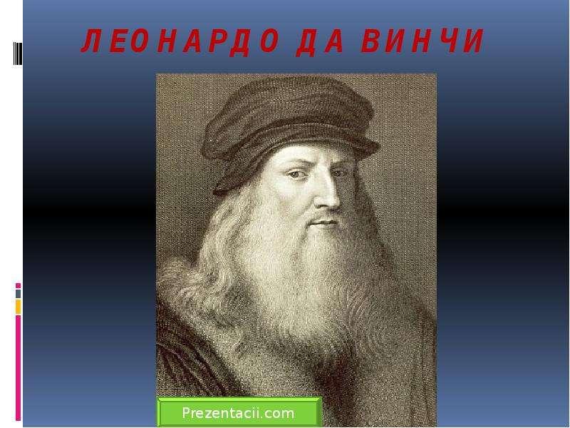 Презентация Леонардо да Винчи
