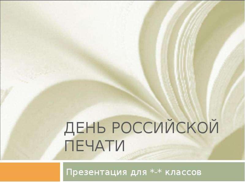 Презентация День российской печати