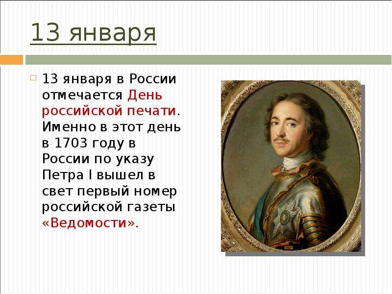 13 января 13 января в России отмечается День российской печати. Именно в этот день в 1703 году в Рос