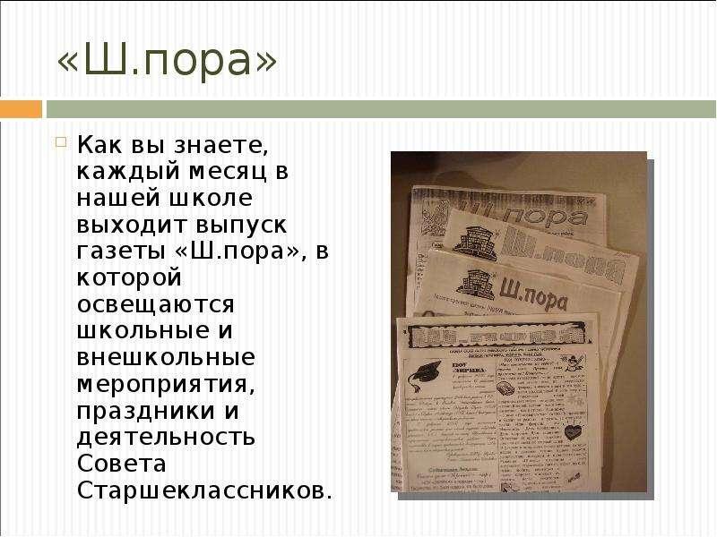«Ш. пора» Как вы знаете, каждый месяц в нашей школе выходит выпуск газеты «Ш. пора», в которой освещ