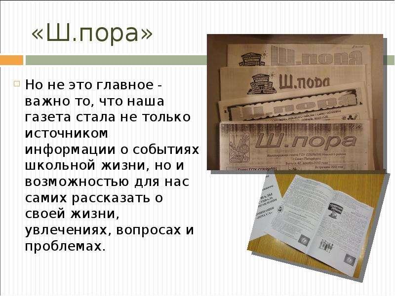 «Ш. пора» Но не это главное - важно то, что наша газета стала не только источником информации о собы
